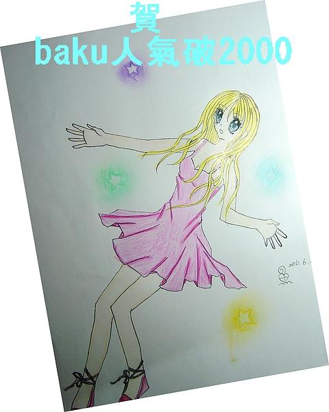 給baku的賀圖