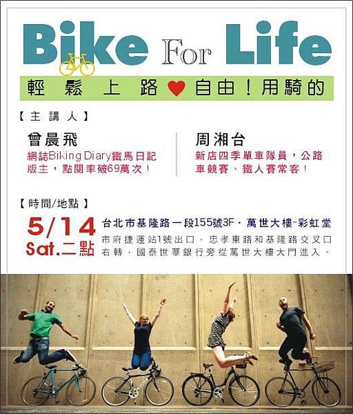 自行車講座.jpg
