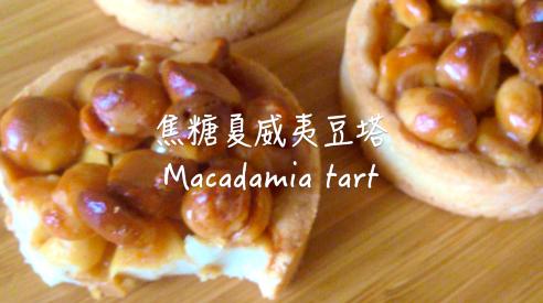 焦糖夏威夷果塔Macadamia tart.png