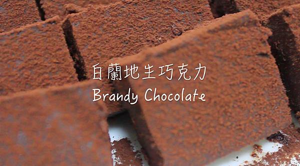 白蘭地生巧克力
