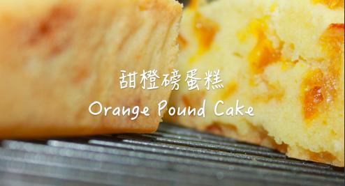 甜橙磅蛋糕