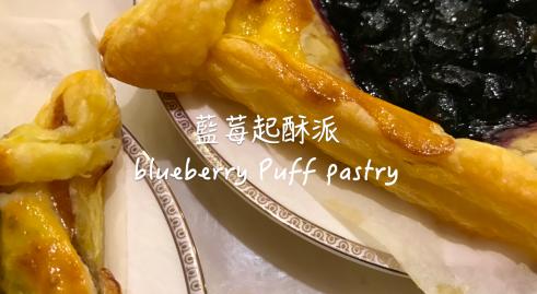 藍莓起酥派