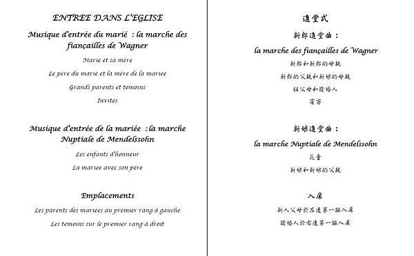 婚配彌撒中法文1.JPG