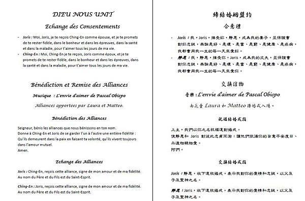 婚配彌撒中法文6.JPG