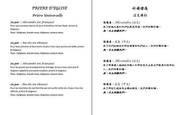 婚配彌撒中法文8.JPG