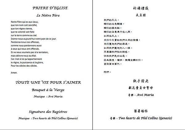 婚配彌撒中法文9.JPG