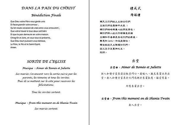 婚配彌撒中法文10.JPG