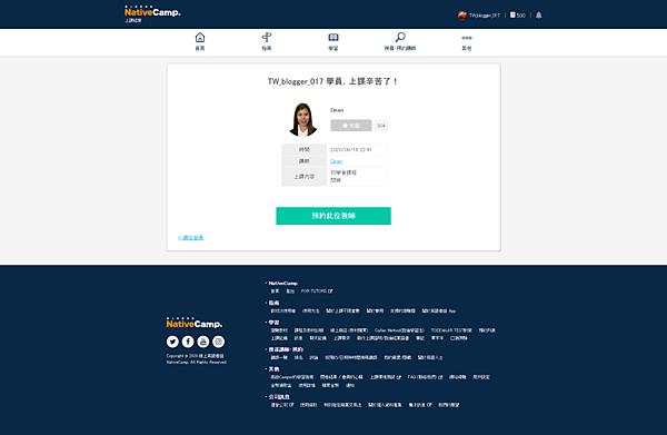 NativeCamp.英語教學平台