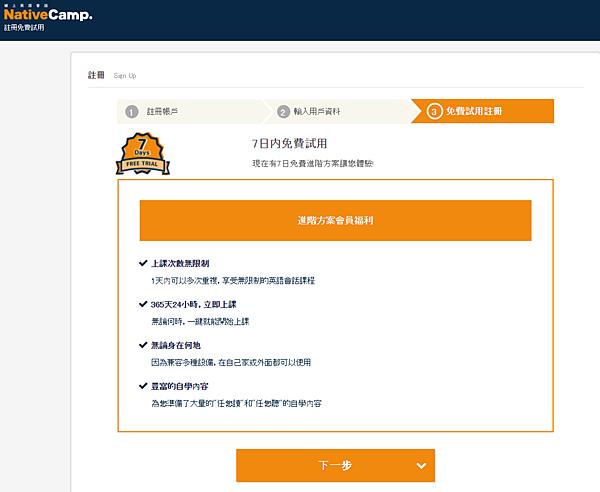 FireShot Capture 163 - 會員註冊|線上英語會話的NativeCamp. - nativecamp.net.png
