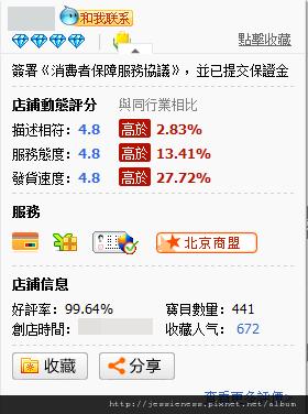 首頁-【北京商盟】DBLI商城外設專營店-3C數碼配件市場- 淘寶網-1