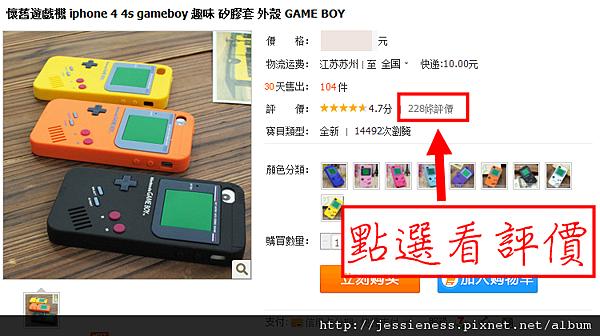 懷舊遊戲機 iphone 4 4s gameboy 趣味 矽膠套 外殼 GAME BOY-淘寶網