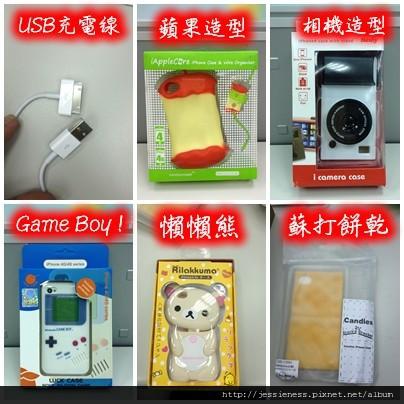 mobile phone shell 001