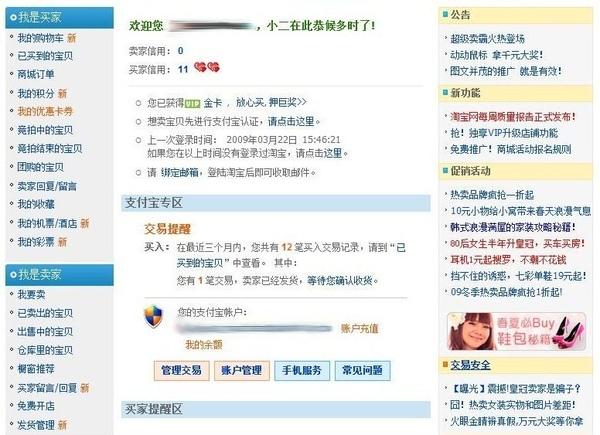 taobao-03.jpg