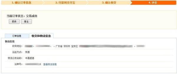 taobao-10.jpg