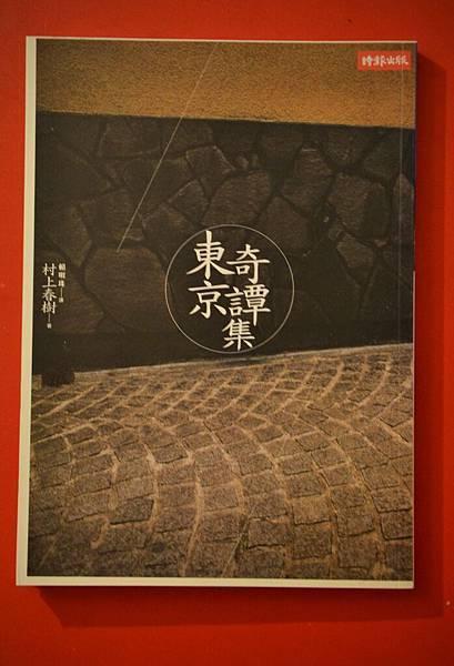 東京奇譚集 作者:村上春樹