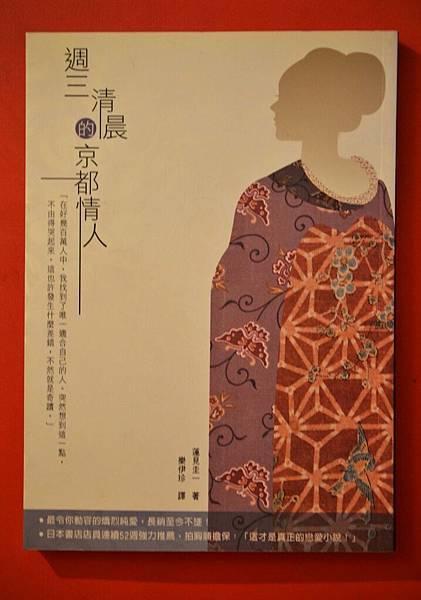 週三清晨的京都情人 作者:蓮見圭一