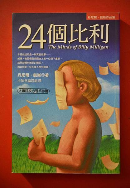 24個比利-多重人格分裂的紀實小說 作者:丹尼爾.凱斯/著