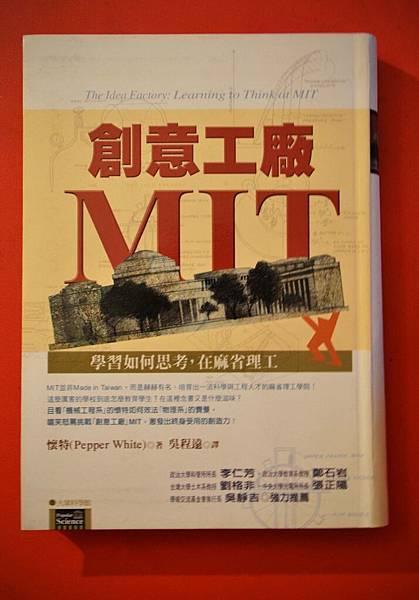 創意工廠 MIT