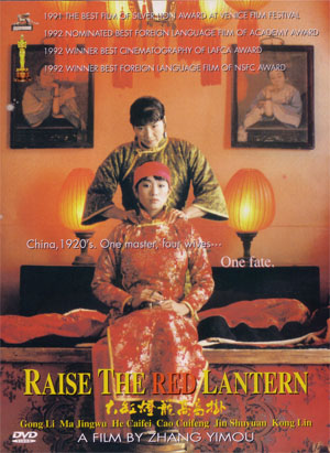 Raise_the_Red_Lantern_DVD.jpg