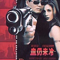 The Replacement Killers 01