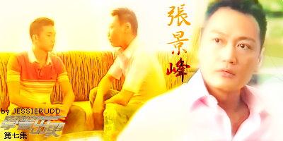 陶大宇 飾 張景峰