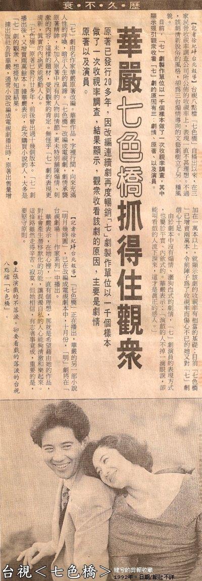 秦漢電視劇《七色橋》報導