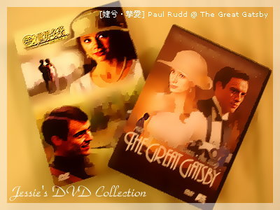 《The Great Gatsby》DVD