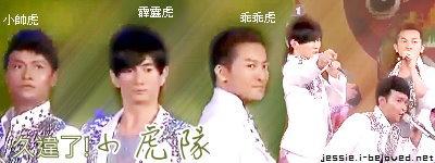 小虎隊-10春晚-01.jpg