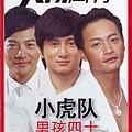小虎隊 男人四十01.jpg