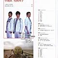 小虎隊 男人四十02.jpg