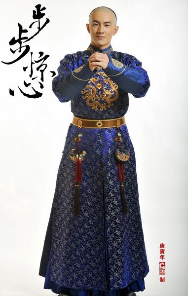 林更新 飾 十四阿哥-胤禎(禵)