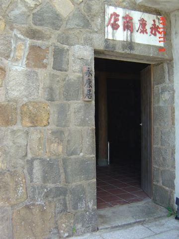 永康居是芹壁聚落區中叫外圍也視較高的民居