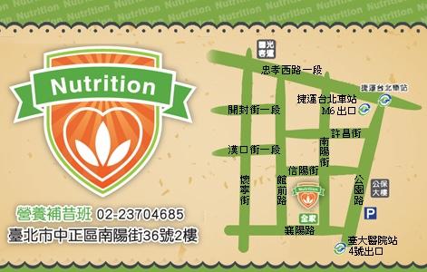 營養補習班地址