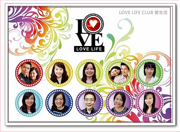 愛生活邀請2