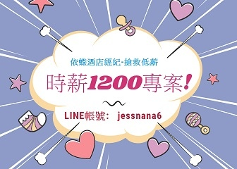 依蝶時薪1200專案 (1) - 複製.jpg