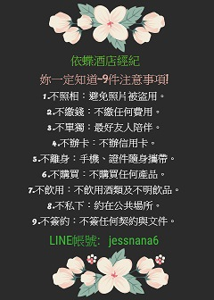 依蝶-面試9不-小圖.jpg