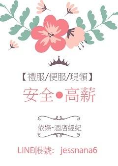 依蝶-現領_安全-小圖.jpg