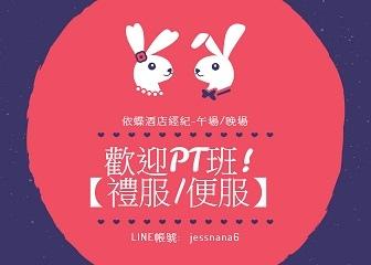 依蝶-PT班-小圖.jpg