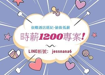 依蝶1200專案-小圖.jpg