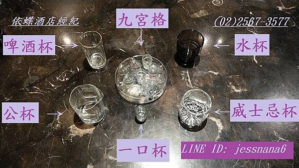 各式酒杯-依蝶 - 小圖.jpg