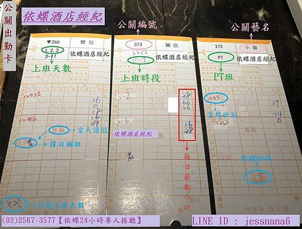 依蝶-出勤卡 - 小圖.jpg