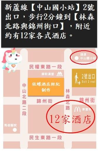 酒店地圖-錦州街-依蝶.jpg