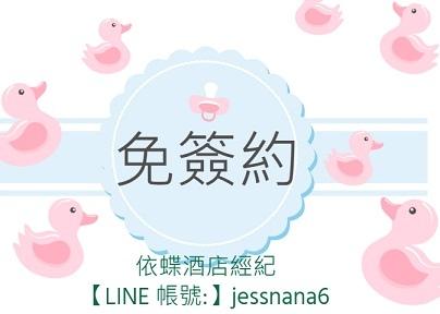 依蝶-免簽約 - 小圖.jpg