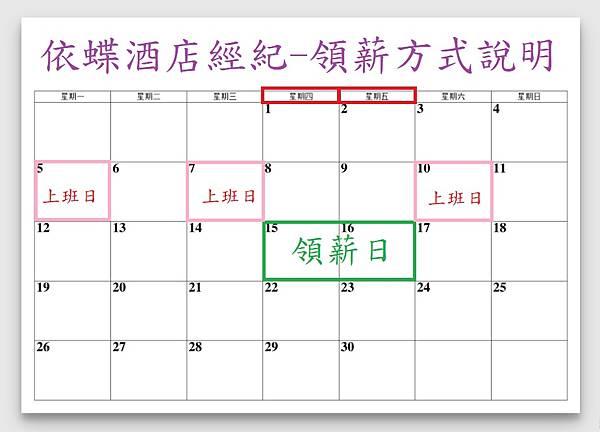 日曆範例 - 修正.jpg