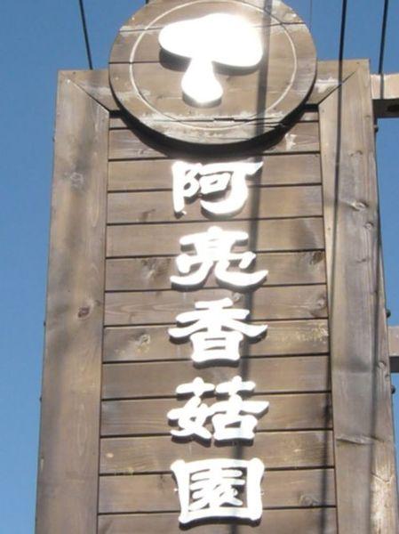 阿亮香菇園3
