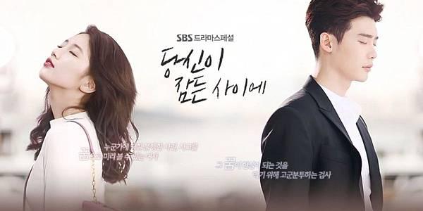 22108-5-bocoran-awal-drama-korea-while-you-were-sleeping-yang-dibintangi-lee-jong-suk-suzy-engak-sabar.jpg