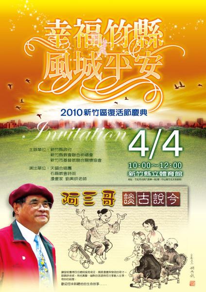 2010年4月4日復活節 新竹區聯合崇拜海報