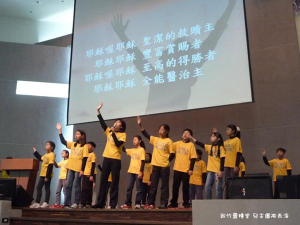 2010新竹靈糧堂主日聚會兒童主日崇拜