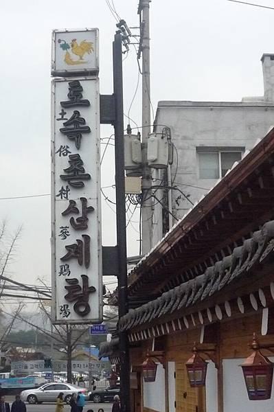 土俗村蔘雞湯1