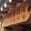 土俗村蔘雞湯2